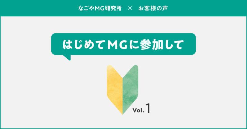はじめてMGに参加して Vol.1