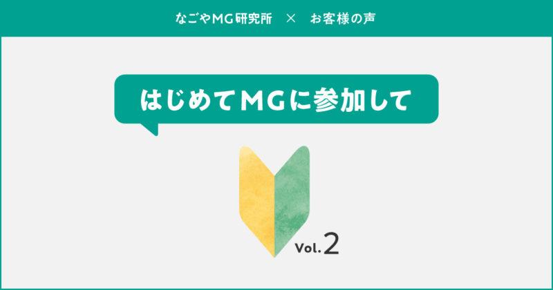 はじめてMGに参加して Vol.2